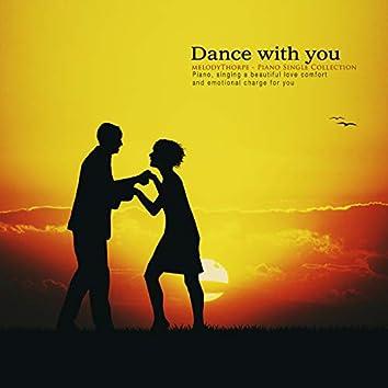 그대와 함께 춤을