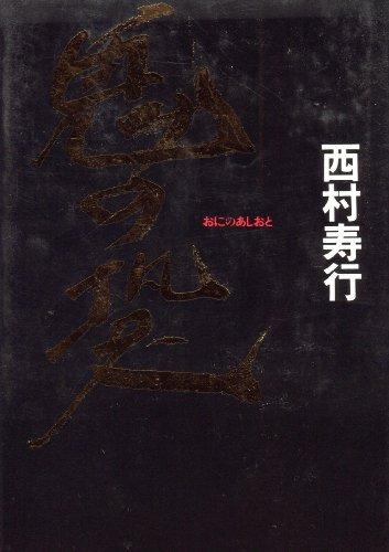 鬼の跫(アシオト)