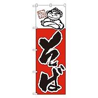 そば のぼり No.098/62-7064-15