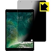 PDA工房 iPad Pro (10.5インチ) Privacy Shield 保護 フィルム 覗き見防止 反射低減 日本製