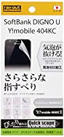 レイ・アウト DIGNO U / Y!mobile 404KC用 フィルム さらさらタッチ反射防止・防指紋フィルム RT-KDUF/H1