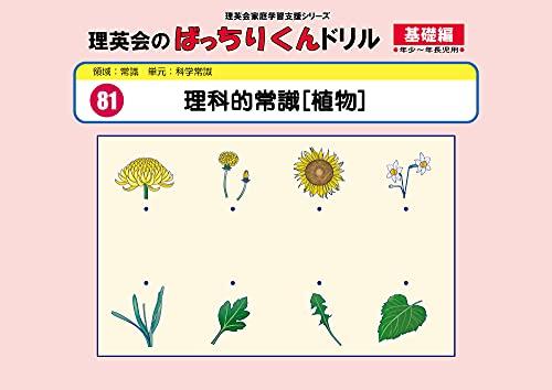 081 ばっちりくんドリル  理科的常識[植物](基礎編) (理英会の家庭学習支援シリーズ)