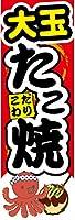 『60cm×180cm(ほつれ防止加工)』お店やイベントに! のぼり のぼり旗 大玉 たこ焼き タコ焼き