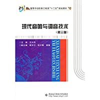 Modern sound and tuning technology (3rd edition) Information Engineering colleges second five planning materials(Chinese Edition)