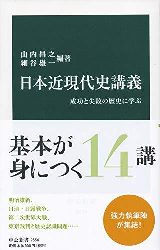 日本近現代史講義-成功と失敗の歴史に学ぶ (中公新書)の詳細を見る
