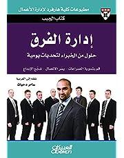 كتاب الجيب : إدارة الفرق - حلول من الخبراء لتحديات يومية