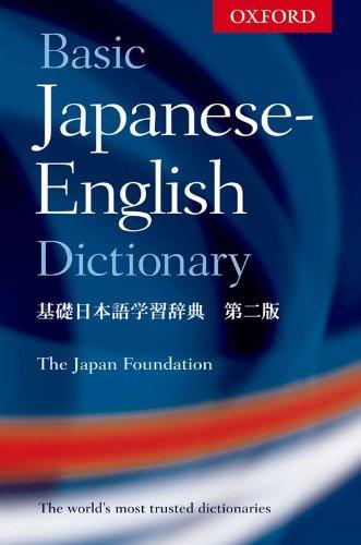 Oxford Basic Japanese-English Dictionary