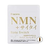 フラコラ (fracora) NMN+サイタイ 60粒【新商品】