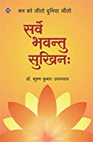 Sarve Bhavantu Sukhinah (Hindi)