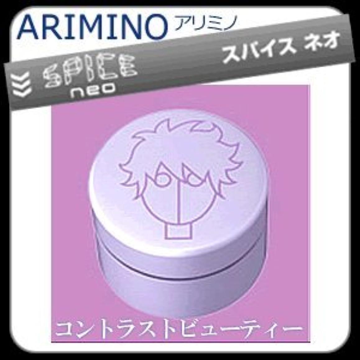 タンカーある溶けた【X3個セット】 アリミノ スパイスネオ FIBER-WAX ファイバーワックス 100g ARIMINO SPICE neo