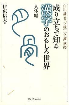 [伊東信夫]の成り立ちで知る漢字のおもしろ世界 人体編〈デジタル版〉