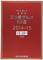 市民が選んだ三ツ星グルメ62選―大宮・上尾・与野・岩槻版〈Vol.5〉