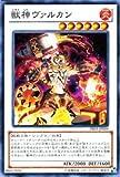 遊戯王カード 【獣神ヴァルカン】≪プロモーションカード≫