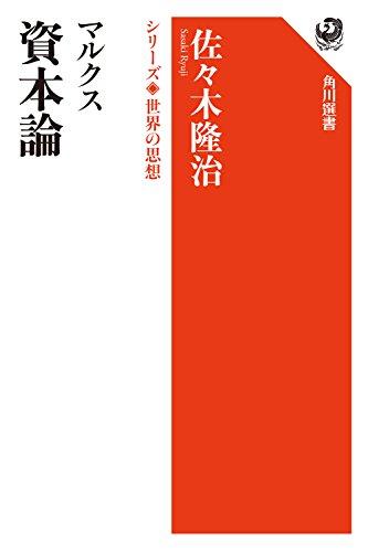 マルクス 資本論 シリーズ世界の思想 (角川選書)