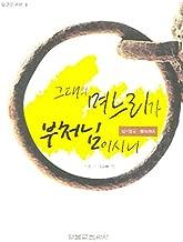 Best excuse me in korean Reviews