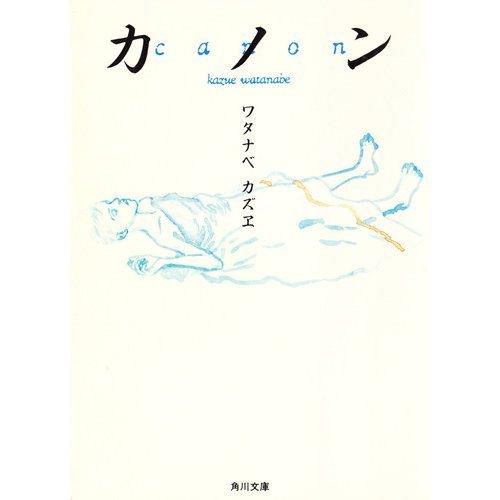 カノン (角川文庫)の詳細を見る