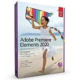 Adobe Premiere Elements 2020 日本語版