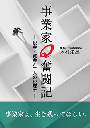 [木村 栄昌]の事業家Q奮闘記 ―税金・資金と二人の税理士―
