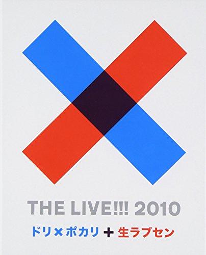 THE LIVE!!! 2010 ~ ドリ×ポカリと生ラブセン ~ [Blu-ray]