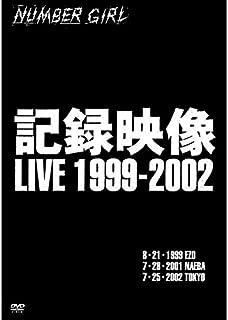 記録映像 LIVE 1999-2002 [DVD]
