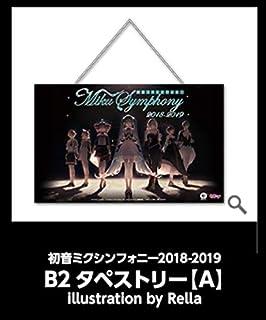 初音ミク シンフォニー2018-2019 B2 タペストリー A メインビジュアル ラスト1点