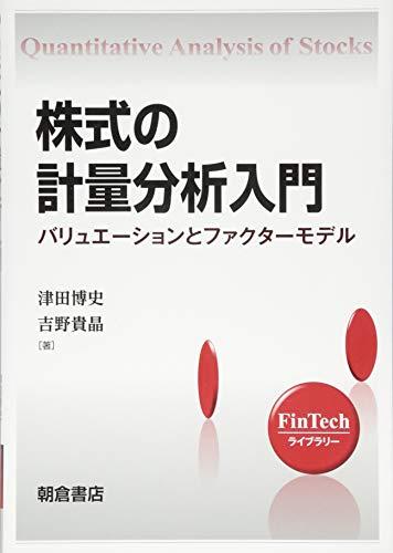 株式の計量分析入門 ―バリュエーションとファクターモデル― (FinTech ライブラリー)