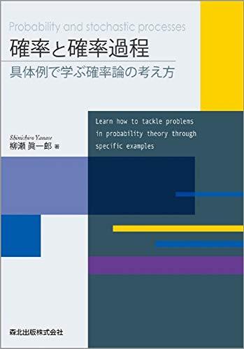 確率と確率過程:具体例で学ぶ確率論の考え方