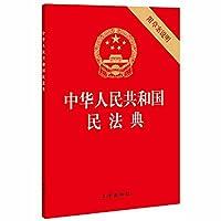 现货【民法典2020年版*修订正版】 中华人民共和国民法典 附草案说明(32开)红皮压纹烫金版32K法律出版社9787519744298
