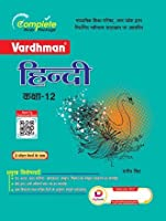 Vardhman Hindi 12/UP Board/Hindi Medium/Practice/Learning