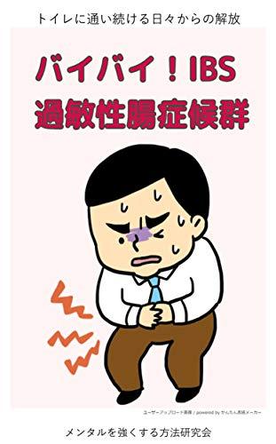 バイバイ!過敏性腸症候群(IBS): ありがとう糖質制限!トイレに通い続ける日々からの解放