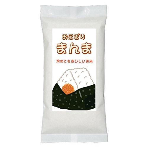 冷めてもおいしいお米「おにぎり まんま」 新潟県産コシヒカリ 300g(2合)×10袋セット