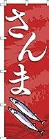 既製品のぼり旗 「さんま 2」秋刀魚 秋の味覚 短納期 高品質デザイン 600mm×1,800mm のぼり
