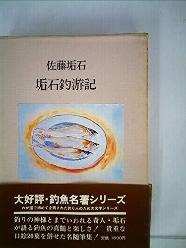 垢石釣游記 (1977年) (釣魚名著シリーズ)の詳細を見る
