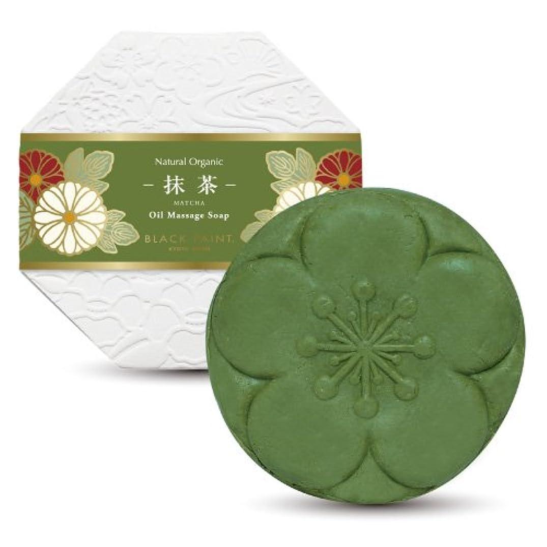 頼る世論調査制限京のお茶石鹸 抹茶 120g 塗る石鹸
