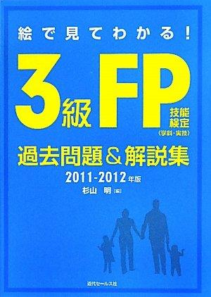 絵で見てわかる!3級FP技能検定過去問題集&解説集 学科・実技〈2011‐2012年版〉