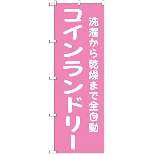 のぼり コインランドリー (ピンク) YN-6544 洗濯 クリーニング のぼり旗 看板 ポスター タペストリー 集客