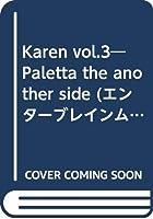 Karen vol.3―Paletta the another side (エンターブレインムック)
