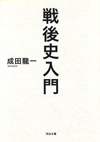 戦後史入門 (河出文庫)