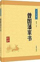中华经典藏书:曾国藩家书