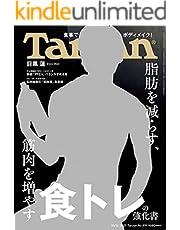 Tarzan(ターザン) 2021年10月14日号 No.819 [脂肪を減らす、筋肉を増やす 食トレの強化書] [雑誌]