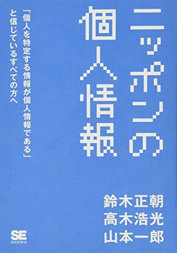 ニッポンの個人情報 「個人を特定する情報が個人情報である」と信じているすべての方への詳細を見る