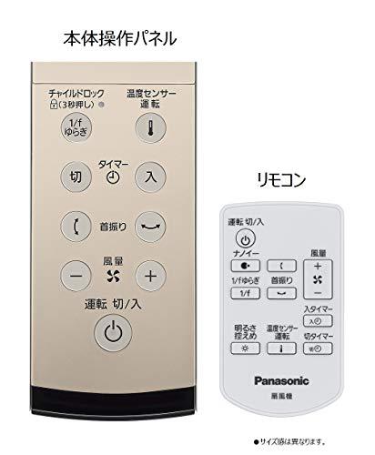 Panasonic(パナソニック)『リビング扇F-CS339』