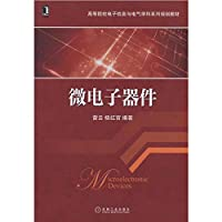 Microelectronic devices(Chinese Edition)