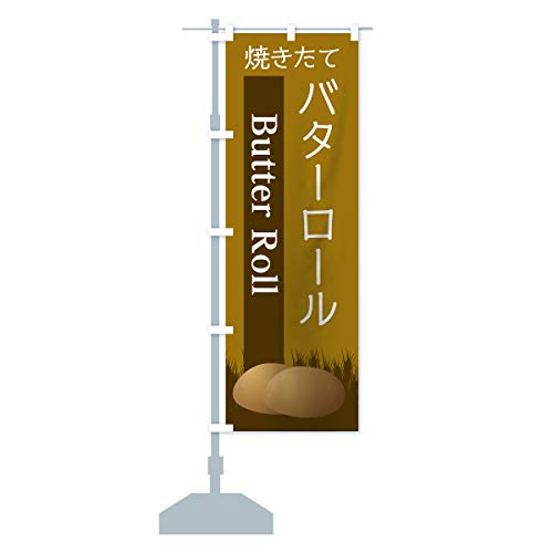バターロール のぼり旗 サイズ選べます(コンパクト45x150cm 左チチ)