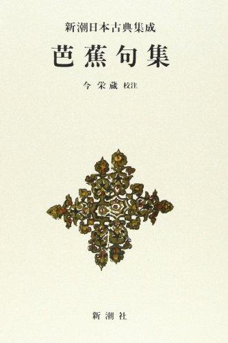芭蕉句集  新潮日本古典集成 第51回