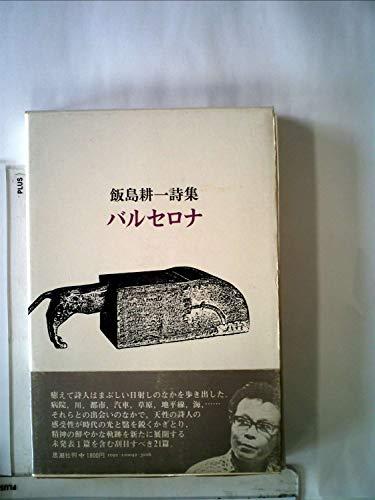 バルセロナ―飯島耕一詩集 (1976年)