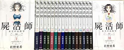 屍活師 女王の法医学 コミック 全18巻セット