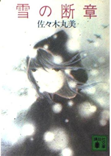 雪の断章 (講談社文庫)