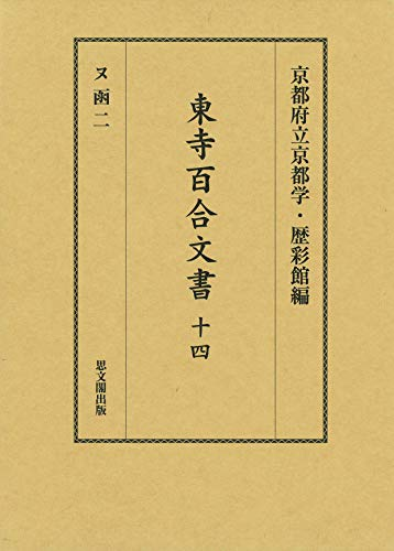 東寺百合文書 第十四巻ーヌ函二ー