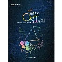 韓国楽譜集 ピアノで演奏する ドラマ&映画OST 「感じのある フォーハンド OST 演奏曲集 6」 ★★Kstargate限定★★